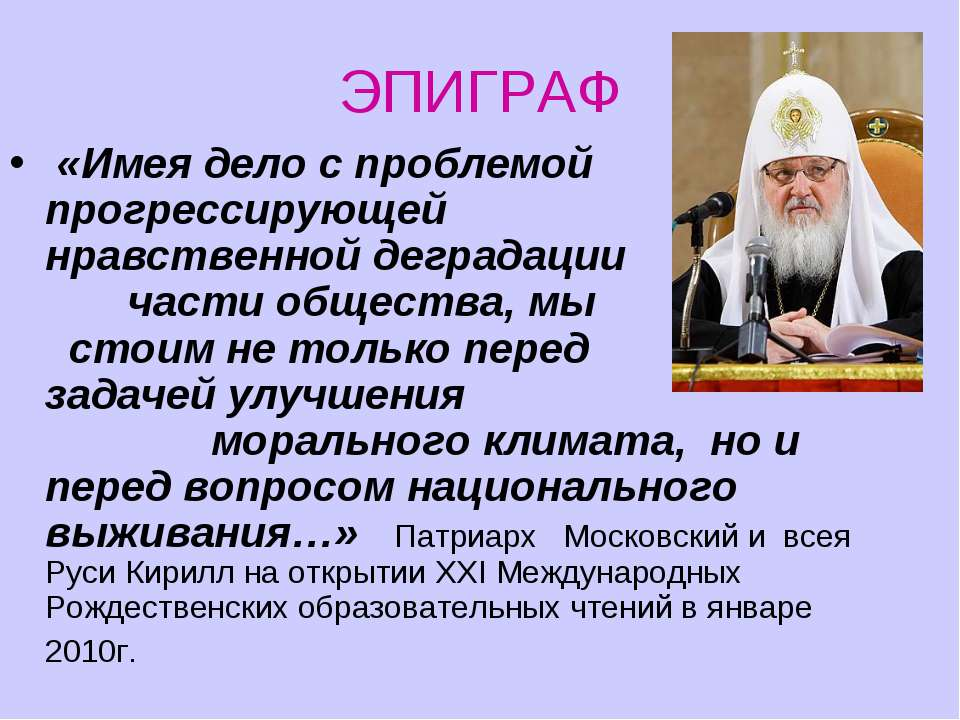 ЭПИГРАФ «Имея дело с проблемой прогрессирующей нравственной деградации части ...