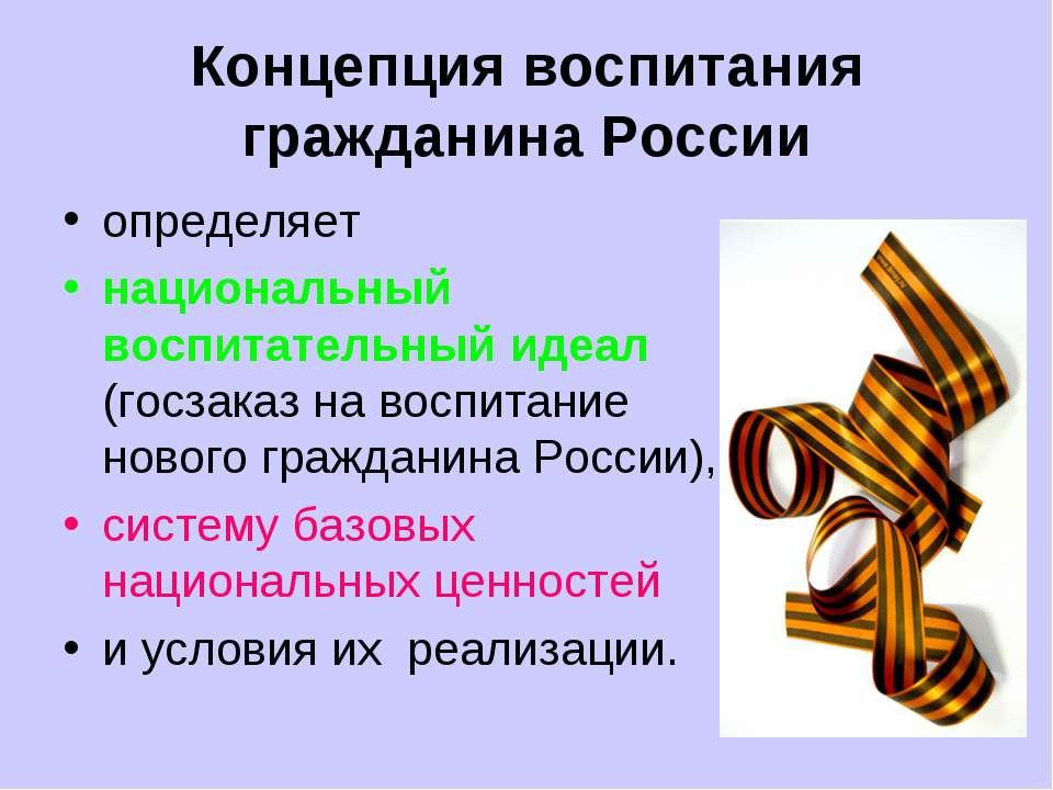 Концепция воспитания гражданина России определяет национальный воспитательный...