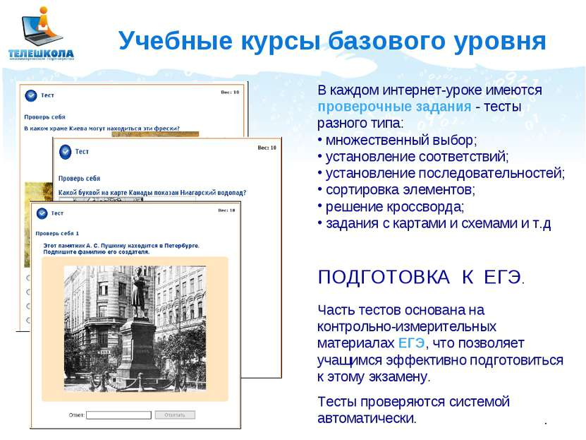 . В каждом интернет-уроке имеются проверочные задания - тесты разного типа: м...