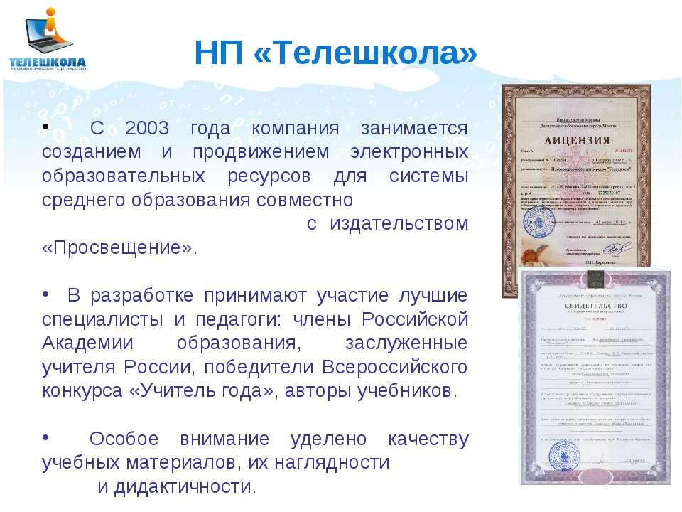 * НП «Телешкола» C 2003 года компания занимается созданием и продвижением эле...