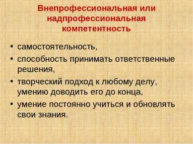 Внепрофессиональная или надпрофессиональная компетентность самостоятельность,...