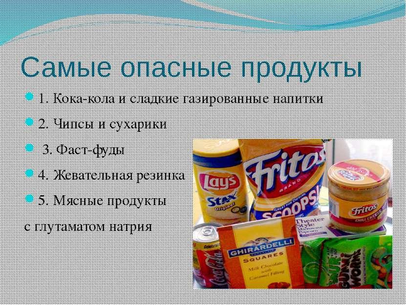 Самые опасные продукты 1. Кока-кола и сладкие газированные напитки 2. Чипсы и...