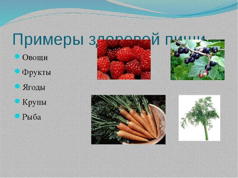 Примеры здоровой пищи Овощи Фрукты Ягоды Крупы Рыба