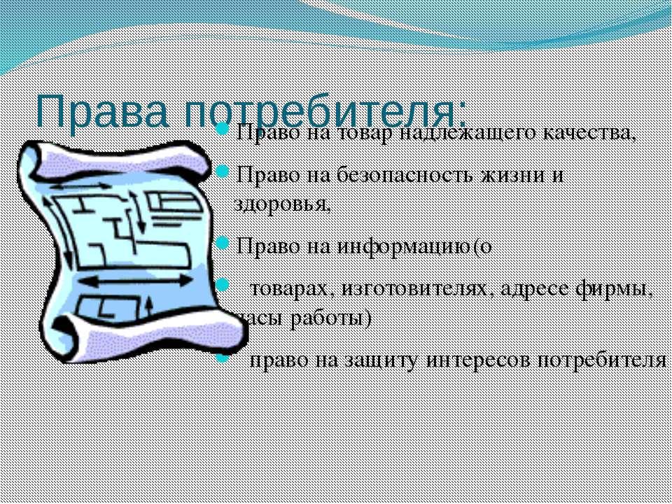 Права потребителя: Право на товар надлежащего качества, Право на безопасность...