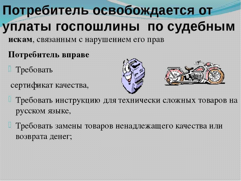 искам, связанным с нарушением его прав Потребитель вправе Требовать сертифика...
