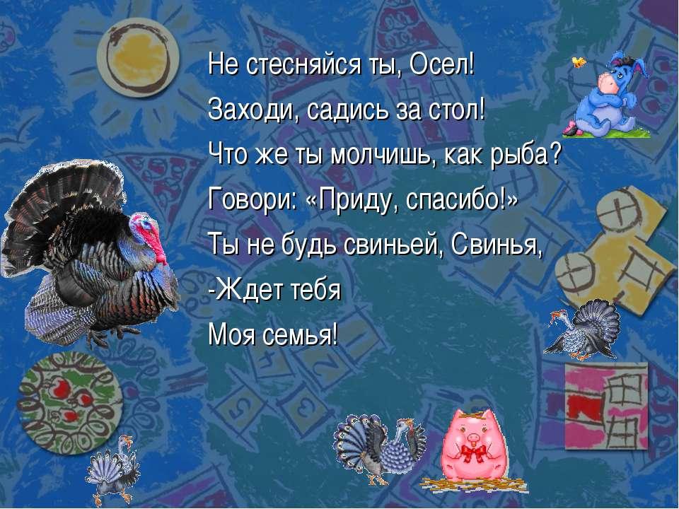 Не стесняйся ты, Осел! Заходи, садись за стол! Что же ты молчишь, как рыба? Г...