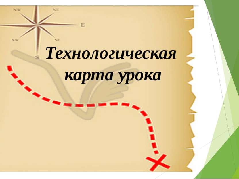Технологическая карта урока