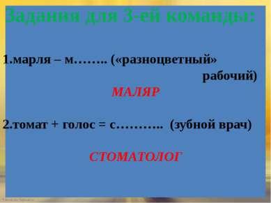 Задания для 3-ей команды: 1.марля – м…….. («разноцветный» рабочий) МАЛЯР 2.то...