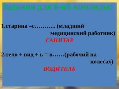 Задания для 6-ой команды: 1.старина –с……….. (младший медицинский работник) СА...