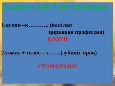 Задания для 7-ой команды: 1.кулон –к……….. (весёлая цирковая профессия) КЛОУН ...