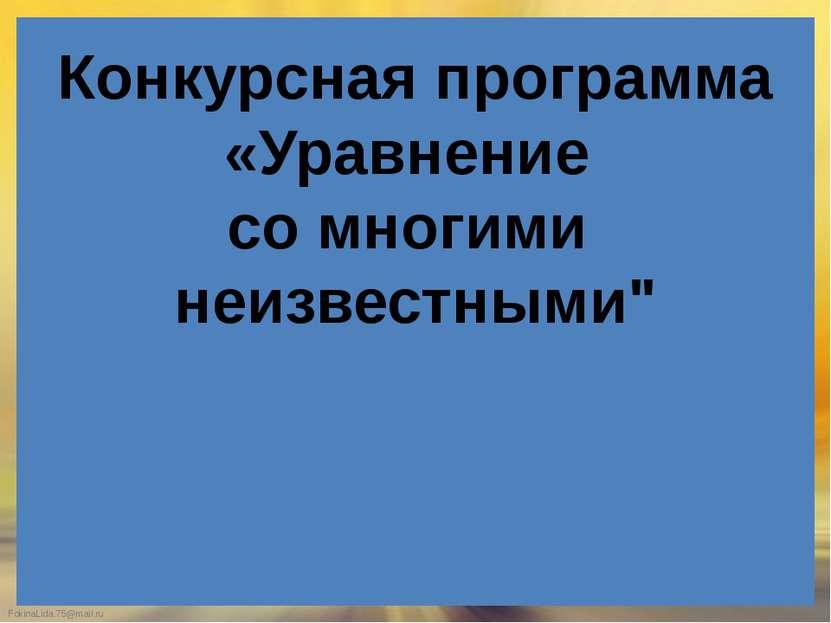 """Конкурсная программа «Уравнение со многими неизвестными"""" FokinaLida.75@mail.ru"""