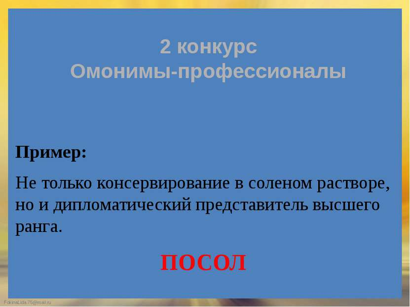 2 конкурс Омонимы-профессионалы Пример: Не только консервирование в соленом р...