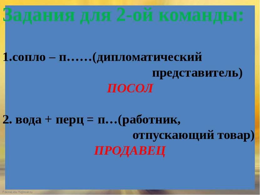 Задания для 2-ой команды: 1.сопло – п……(дипломатический представитель) ПОСОЛ ...