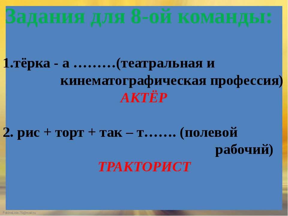 Задания для 8-ой команды: 1.тёрка - а ………(театральная и кинематографическая п...