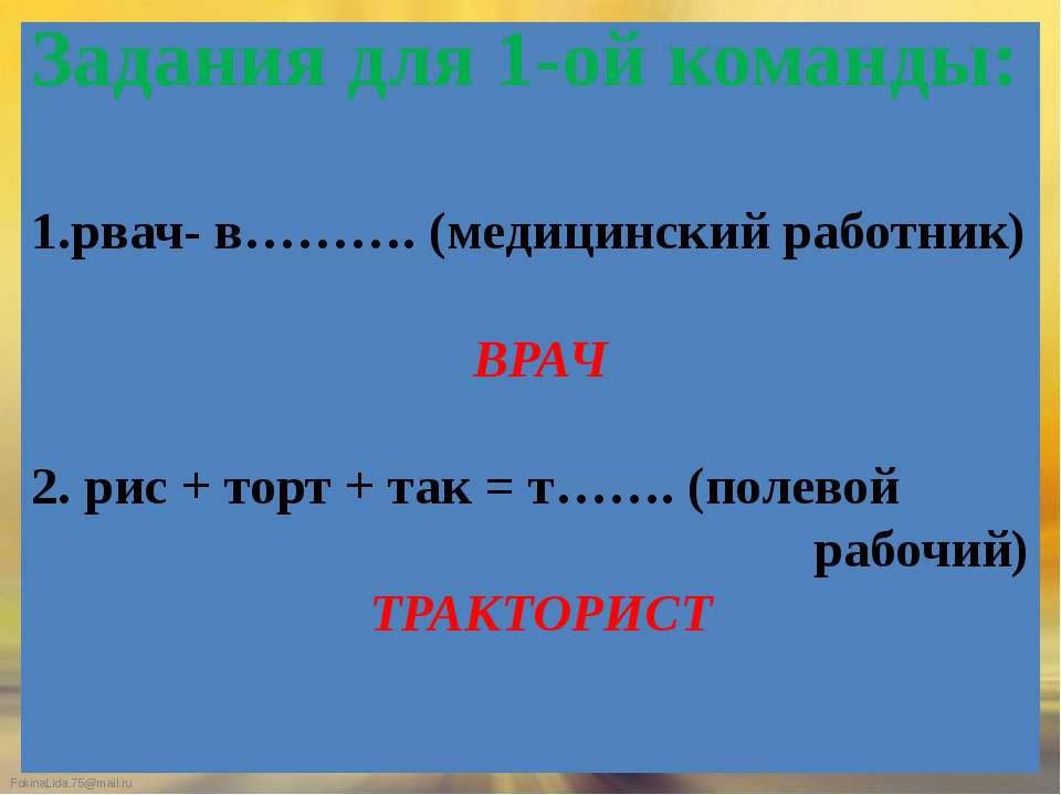 Задания для 1-ой команды: рвач- в………. (медицинский работник) ВРАЧ 2. рис + то...