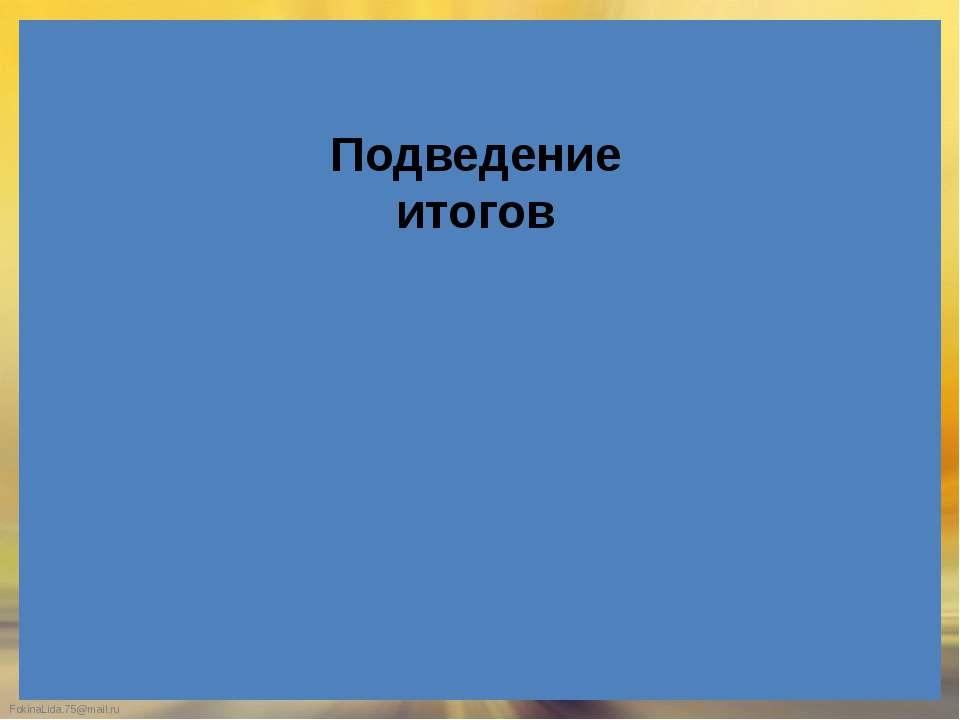 Подведение итогов FokinaLida.75@mail.ru