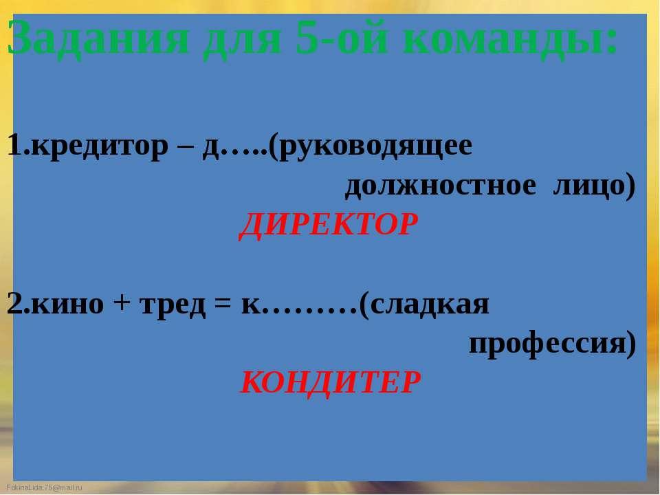 Задания для 5-ой команды: 1.кредитор – д…..(руководящее должностное лицо) ДИР...