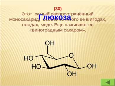 (30) Этот самый распространённый моносахарид, особенно много ее в ягодах, пло...