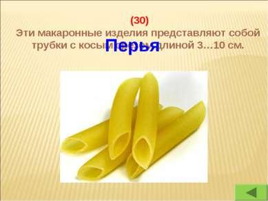 (30) Эти макаронные изделия представляют собой трубки с косым срезом длиной 3...