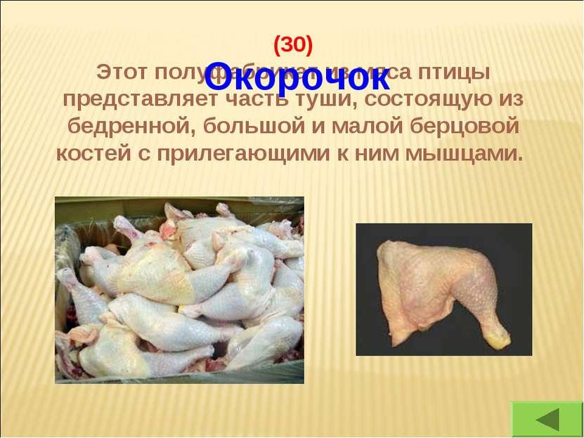 (30) Этот полуфабрикат из мяса птицы представляет часть туши, состоящую из бе...