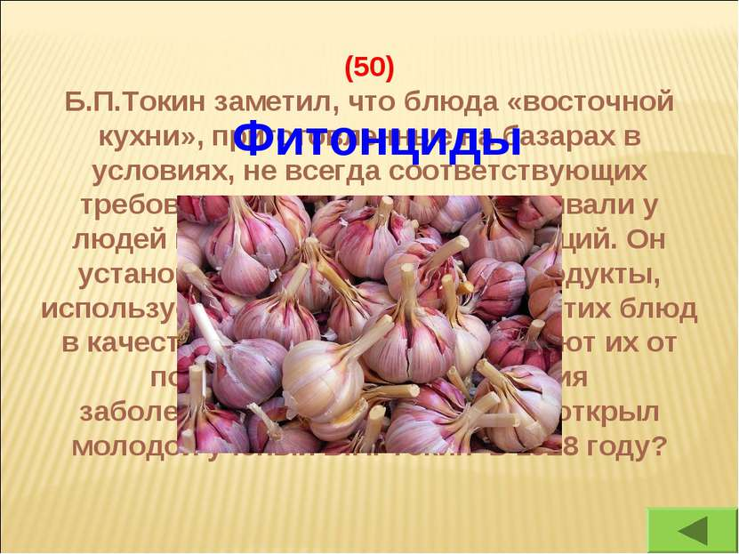 (50) Б.П.Токин заметил, что блюда «восточной кухни», приготовленные на базара...