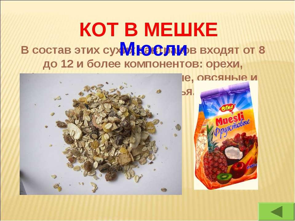 КОТ В МЕШКЕ В состав этих сухих завтраков входят от 8 до 12 и более компонент...