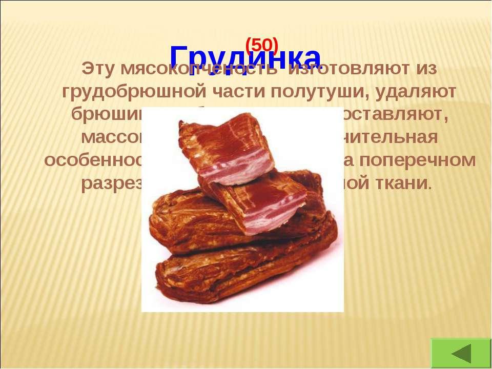 Грудинка (50) Эту мясокопченость изготовляют из грудобрюшной части полутуши, ...