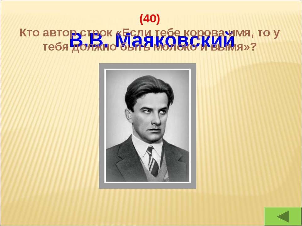 В.В. Маяковский (40) Кто автор строк «Если тебе корова имя, то у тебя должно ...