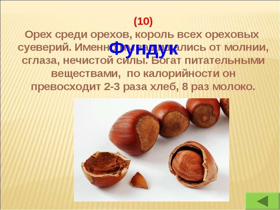 (10) Орех среди орехов, король всех ореховых суеверий. Именно им защищались о...