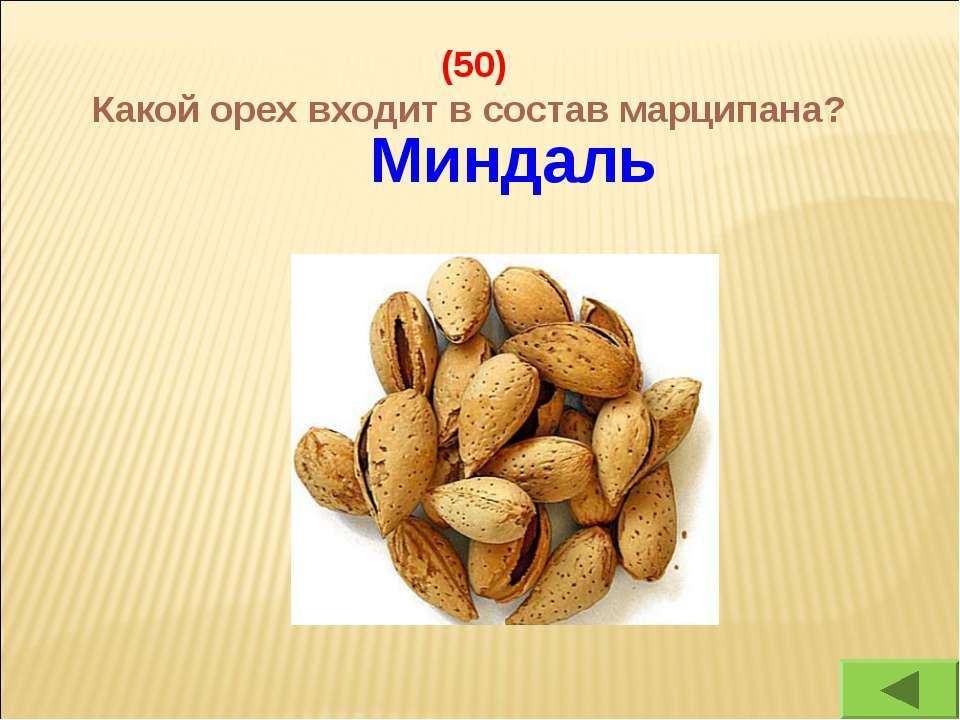 (50) Какой орех входит в состав марципана? Миндаль