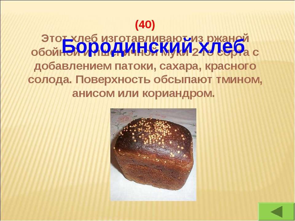 (40) Этот хлеб изготавливают из ржаной обойной и пшеничной муки 2-го сорта с ...