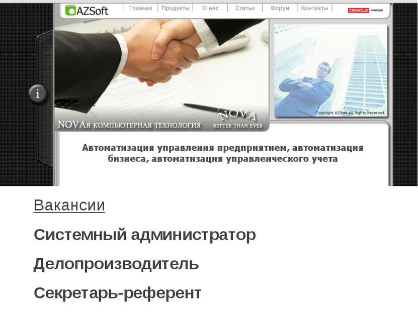 Вакансии Системный администратор Делопроизводитель Секретарь-референт