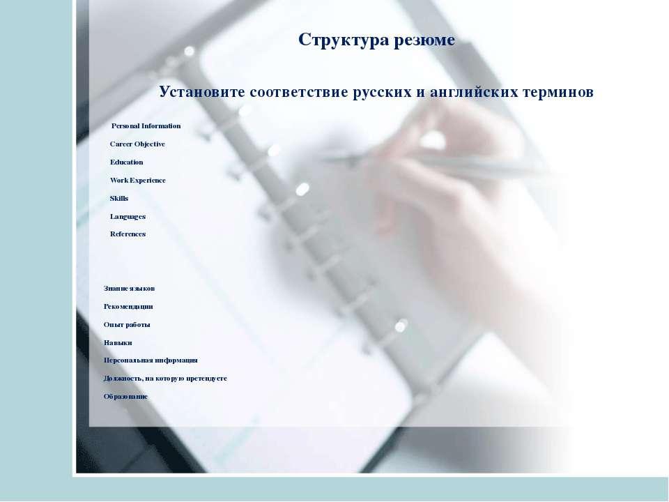 Структура резюме Установите соответствие русских и английских терминов Perso...
