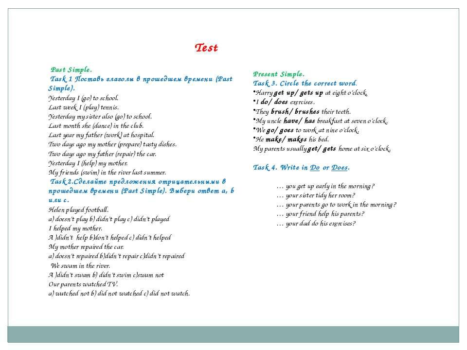 Past Simple. Task 1 Поставь глаголы в прошедшем времени (Past Simple). Yester...
