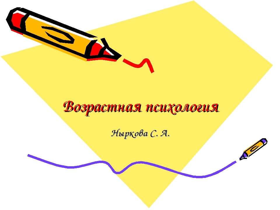 Возрастная психология Ныркова С. А.