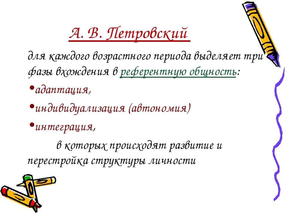 А. В. Петровский для каждого возрастного периода выделяет три фазы вхождения ...