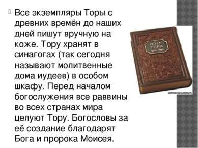 Все экземпляры Торы с древних времён до наших дней пишут вручную на коже. Тор...
