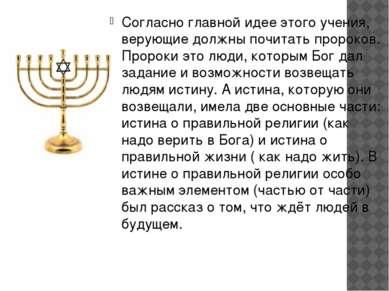 Согласно главной идее этого учения, верующие должны почитать пророков. Пророк...