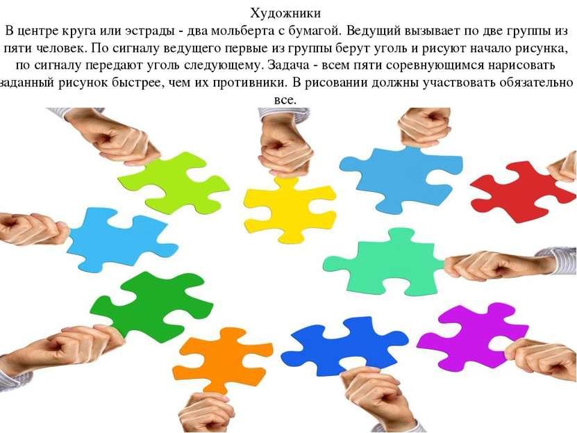 Художники В центре круга или эстрады - два мольберта с бумагой. Ведущий вызыв...