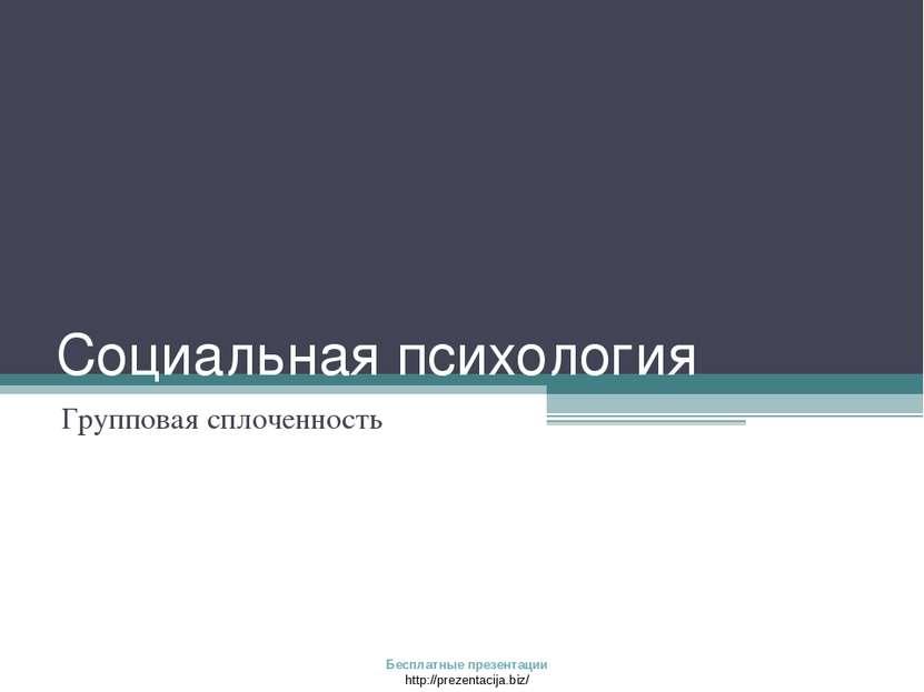 Социальная психология Групповая сплоченность Бесплатные презентации http://pr...
