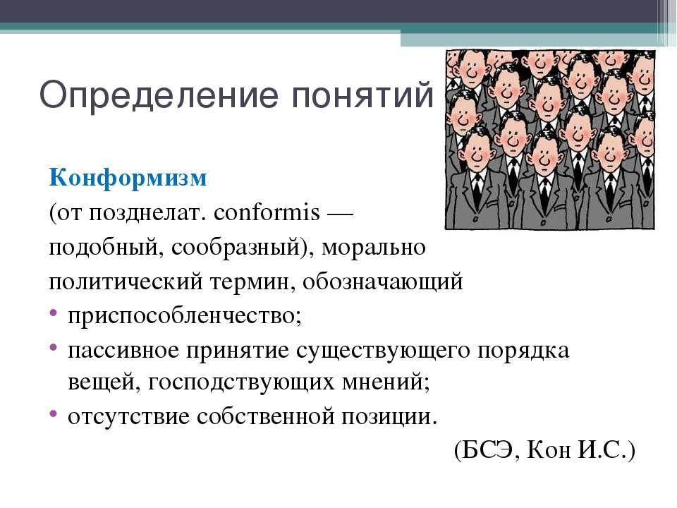 Определение понятий Конформизм (от позднелат. conformis — подобный, сообразны...