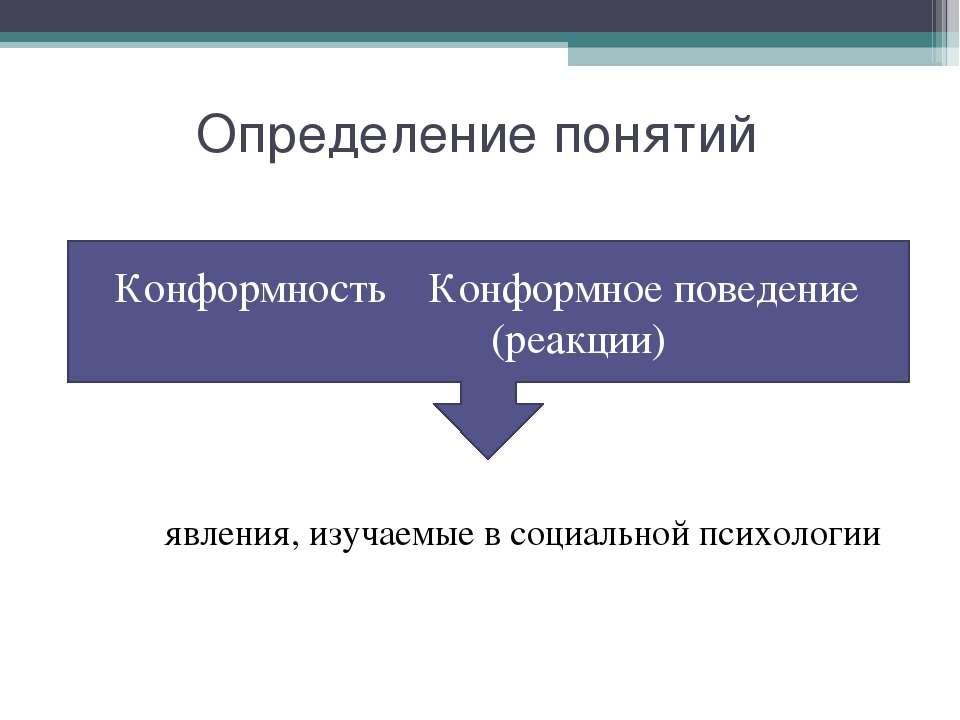 Определение понятий явления, изучаемые в социальной психологии Конформность К...