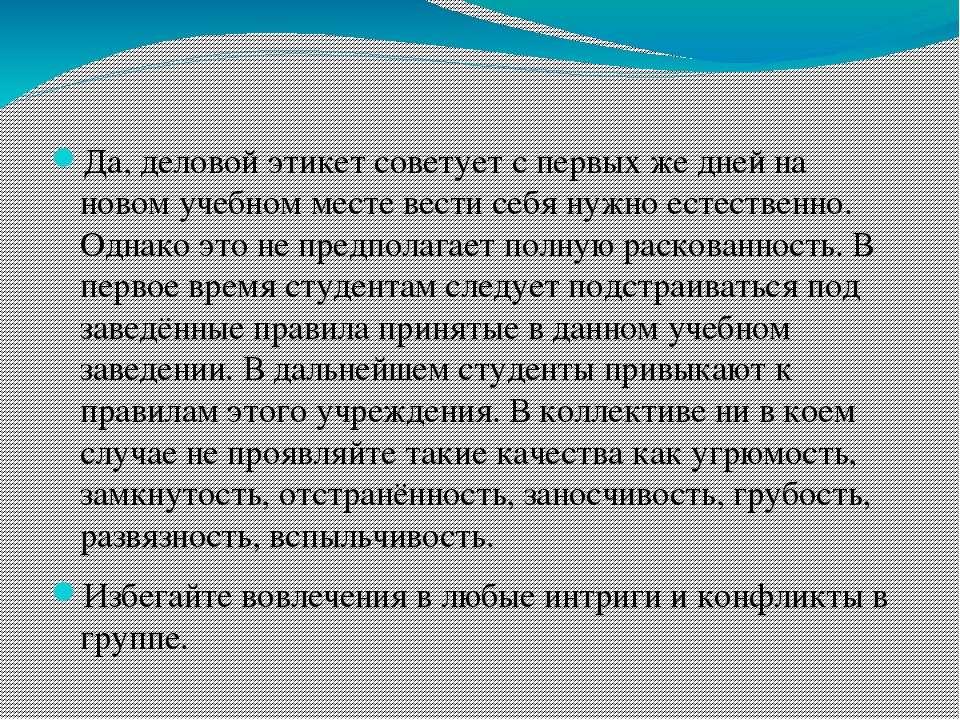 Правила Знакомства В Новом Коллективе
