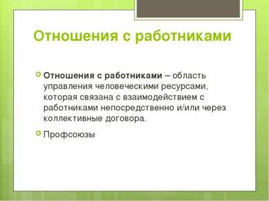 Отношения с работниками Отношения с работниками – область управления человече...