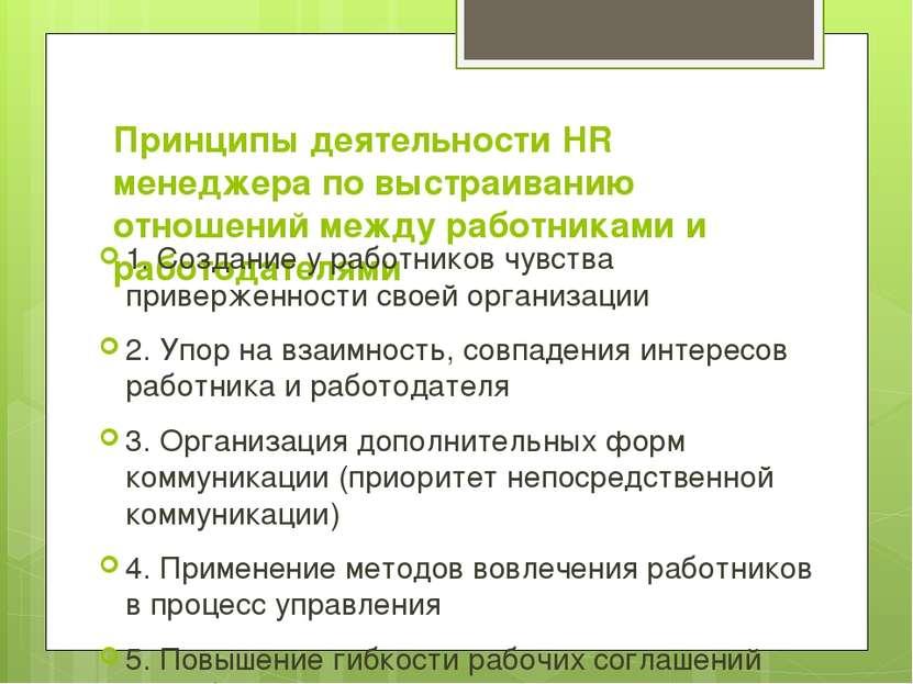 Принципы деятельности HR менеджера по выстраиванию отношений между работникам...