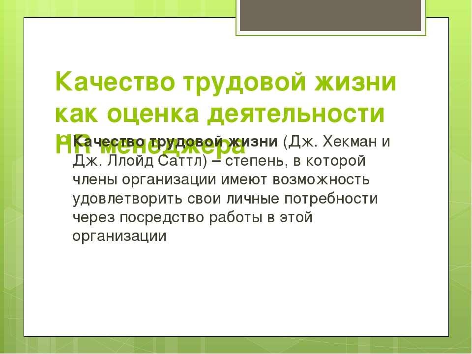 Качество трудовой жизни как оценка деятельности HR менеджера Качество трудово...