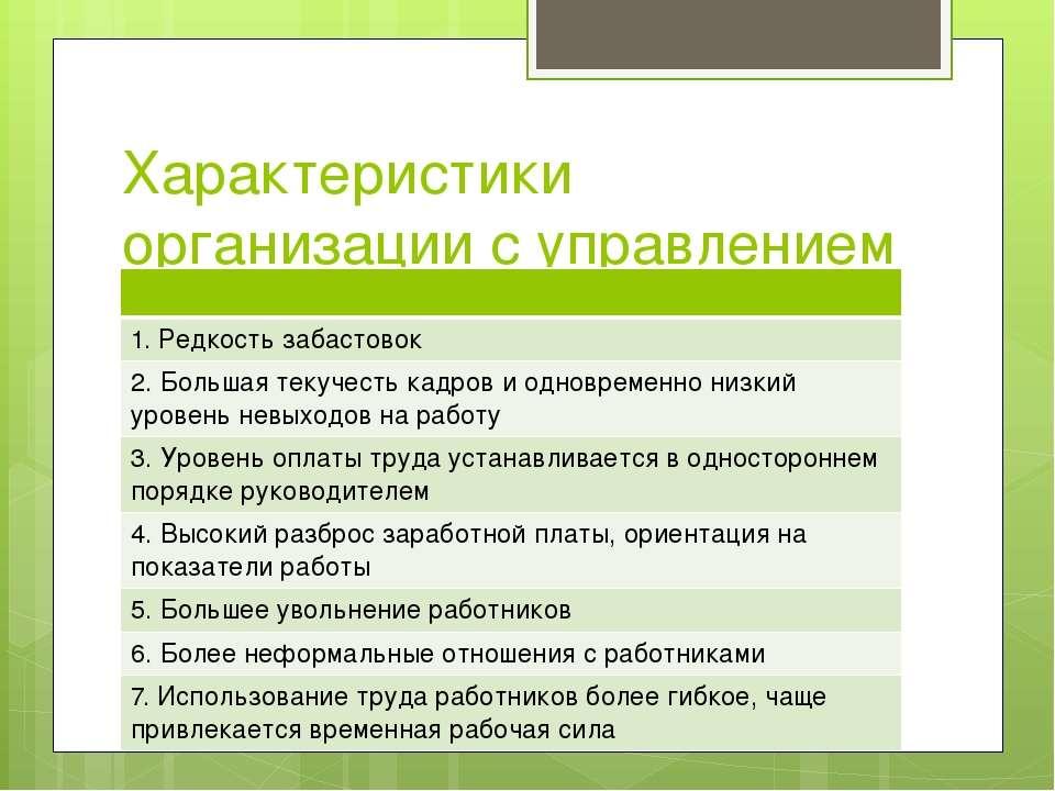Характеристики организации с управлением без профсоюзов (Millward еt al. 1992...