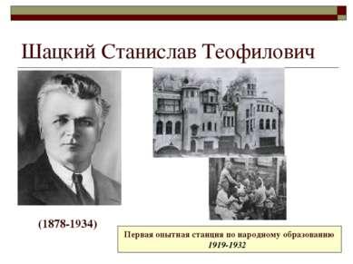 Шацкий Станислав Теофилович (1878-1934) Первая опытная станция по народному о...