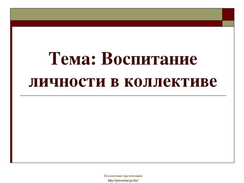 Тема: Воспитание личности в коллективе Бесплатные презентации http://prezenta...