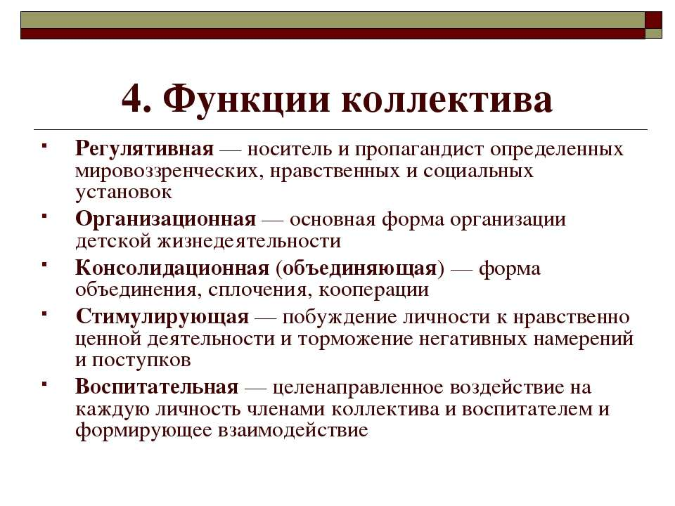 4. Функции коллектива Регулятивная — носитель и пропагандист определенных мир...